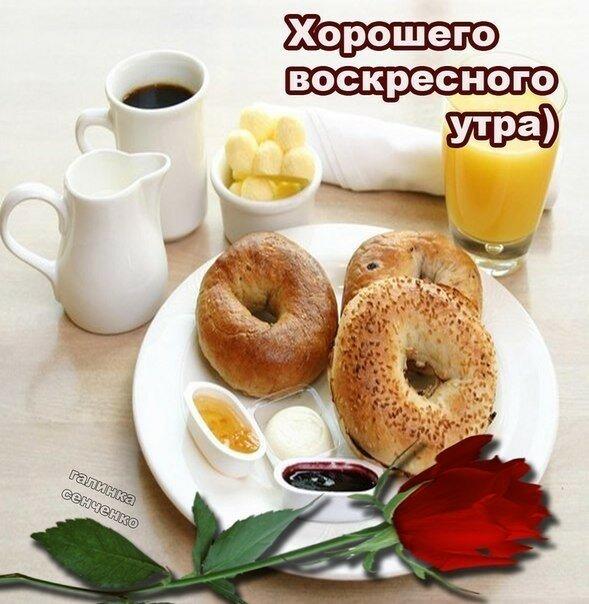 Воскресное утро картинки красивые с надписями мужчине, утром картинки
