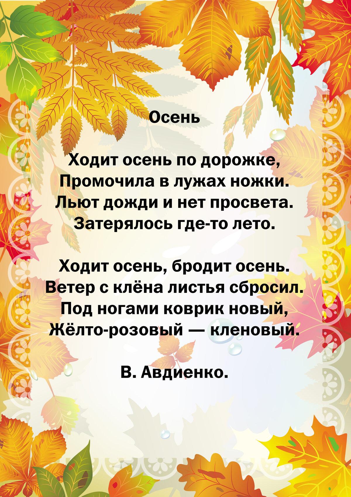 Картинки стихи про осень красивые
