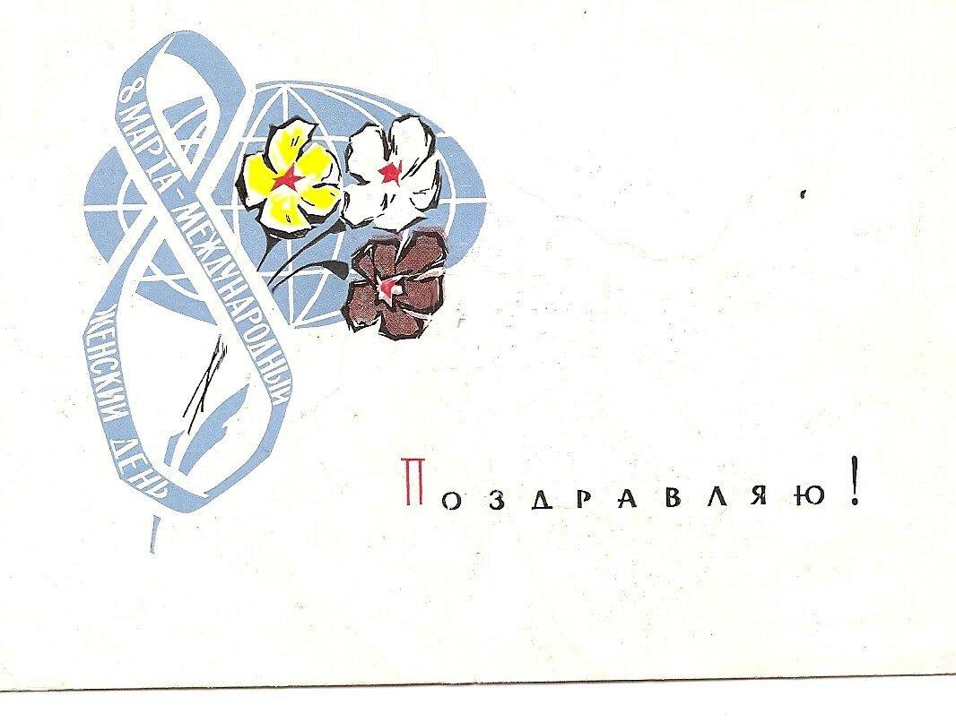 Музыкальная-почтовая открытка
