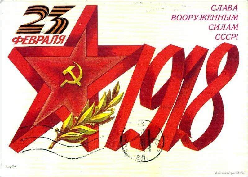 С 23 февраля старые открытки ссср, днем рождения