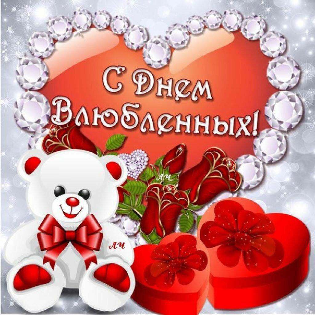 2013 год, картинки открытки на святого валентина