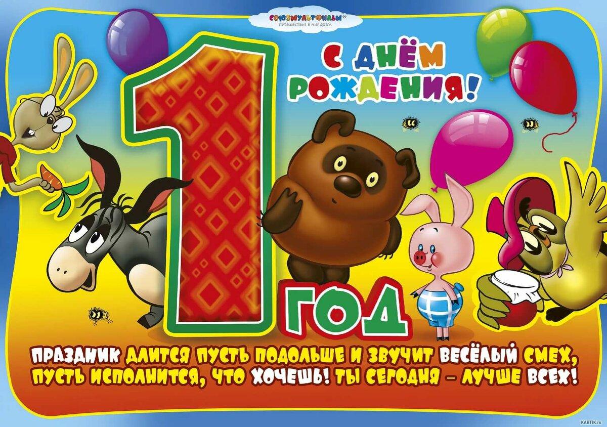 Красивые поздравление с днем рождения ребенку на 1 год