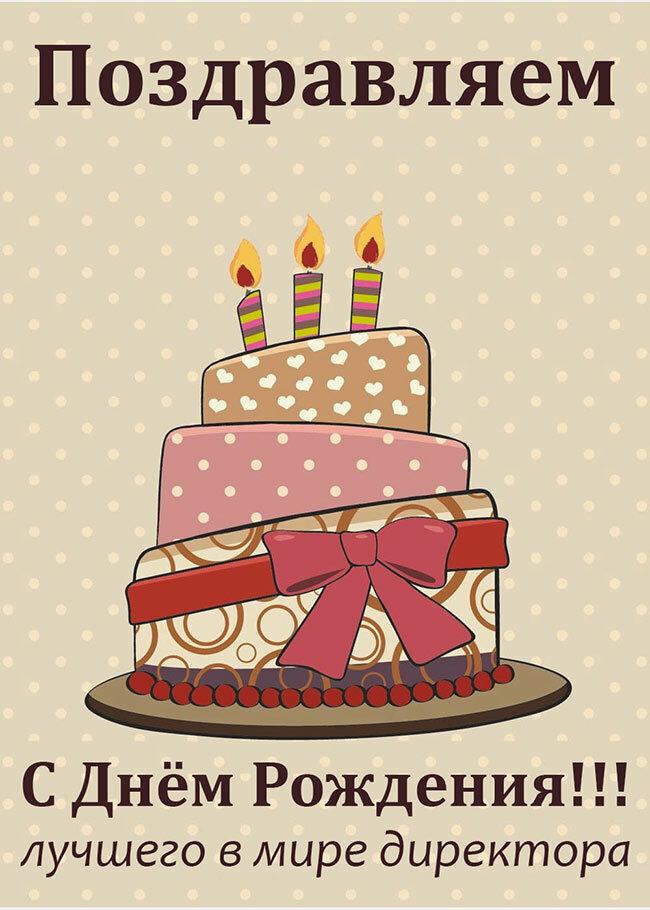 жизнь открытка начальнику с днем рождения юбилей его