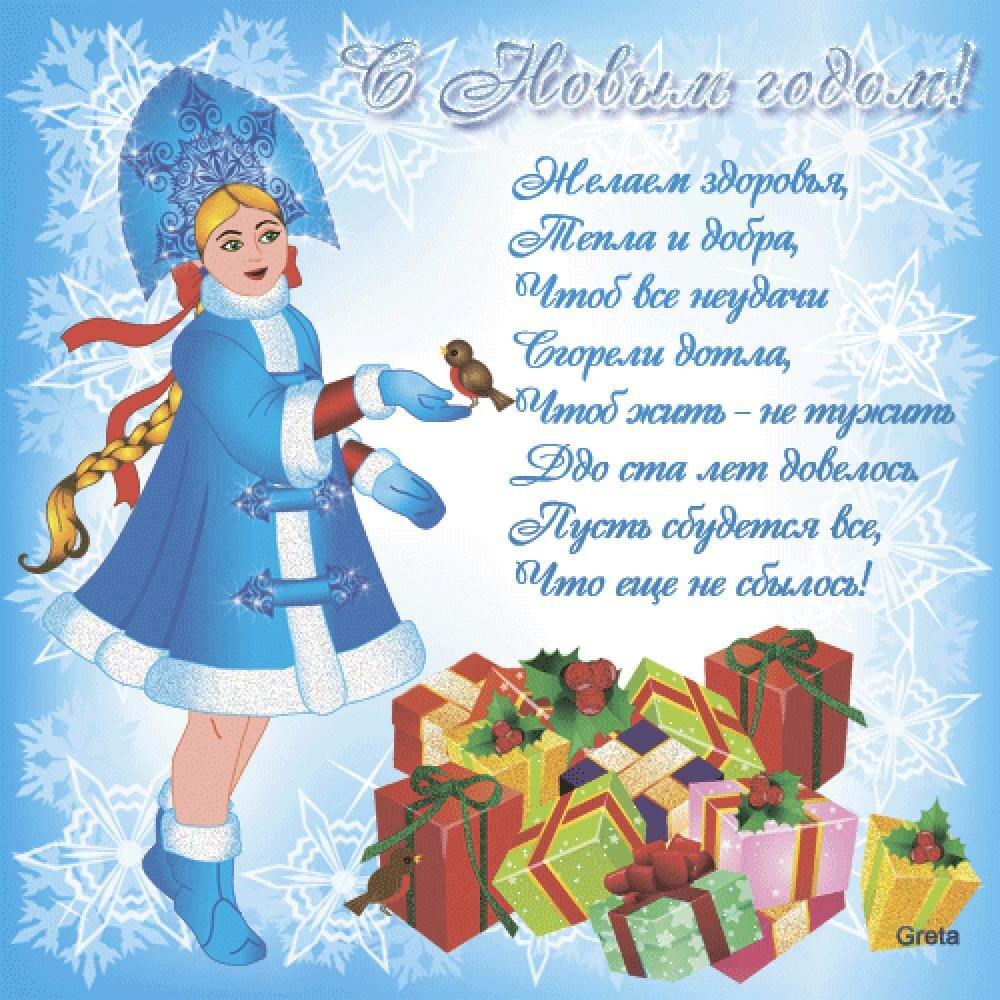 Поздравительная открытка с новым годом в школу, днем рождения крестнику