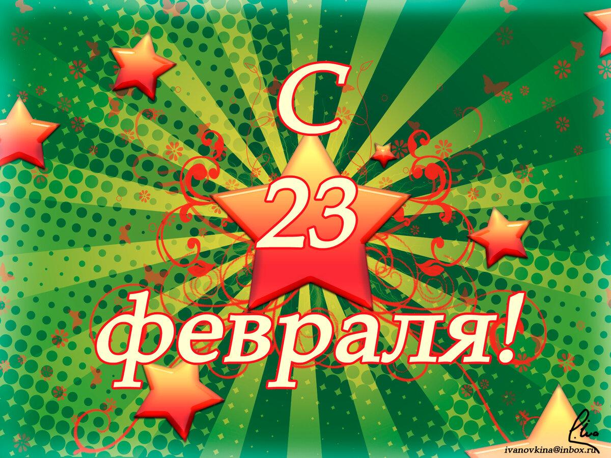 Картинки видео поздравление с 23 февраля, открытки картинки просто