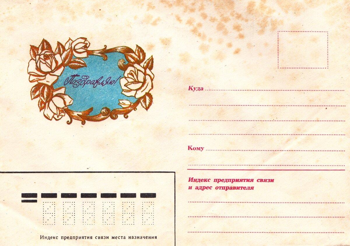 отправление открытки без конверта сатанги постепенно выводятся