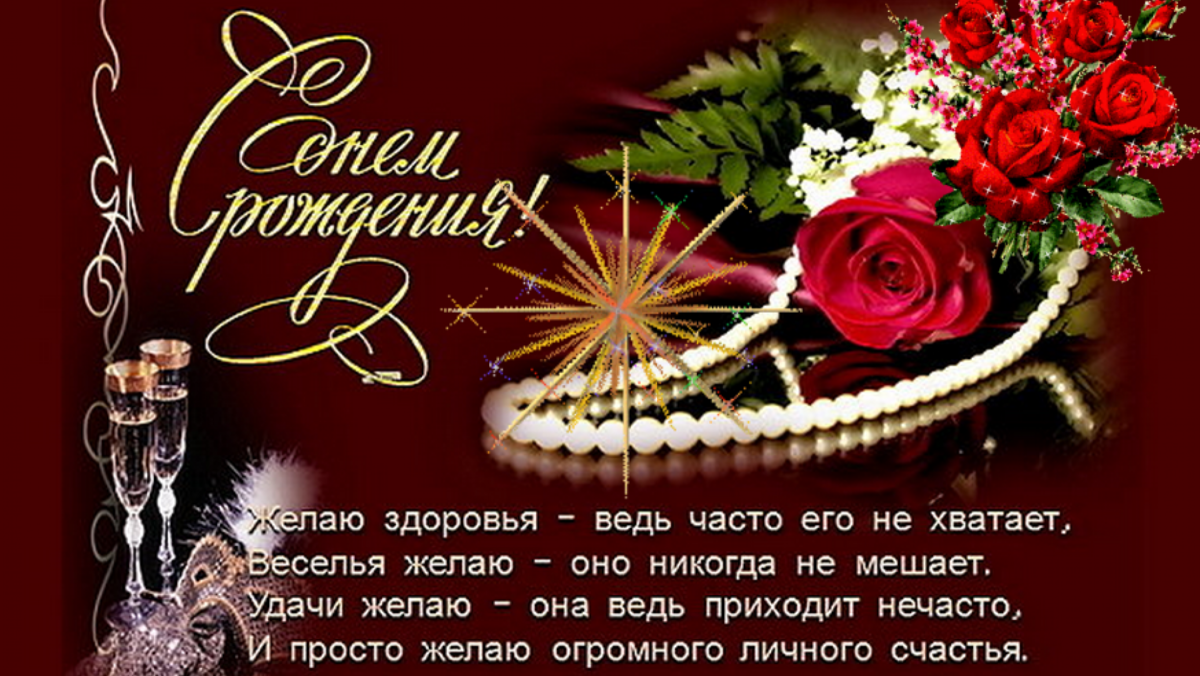Музыкальные поздравления в открытках с днем рождения женщине