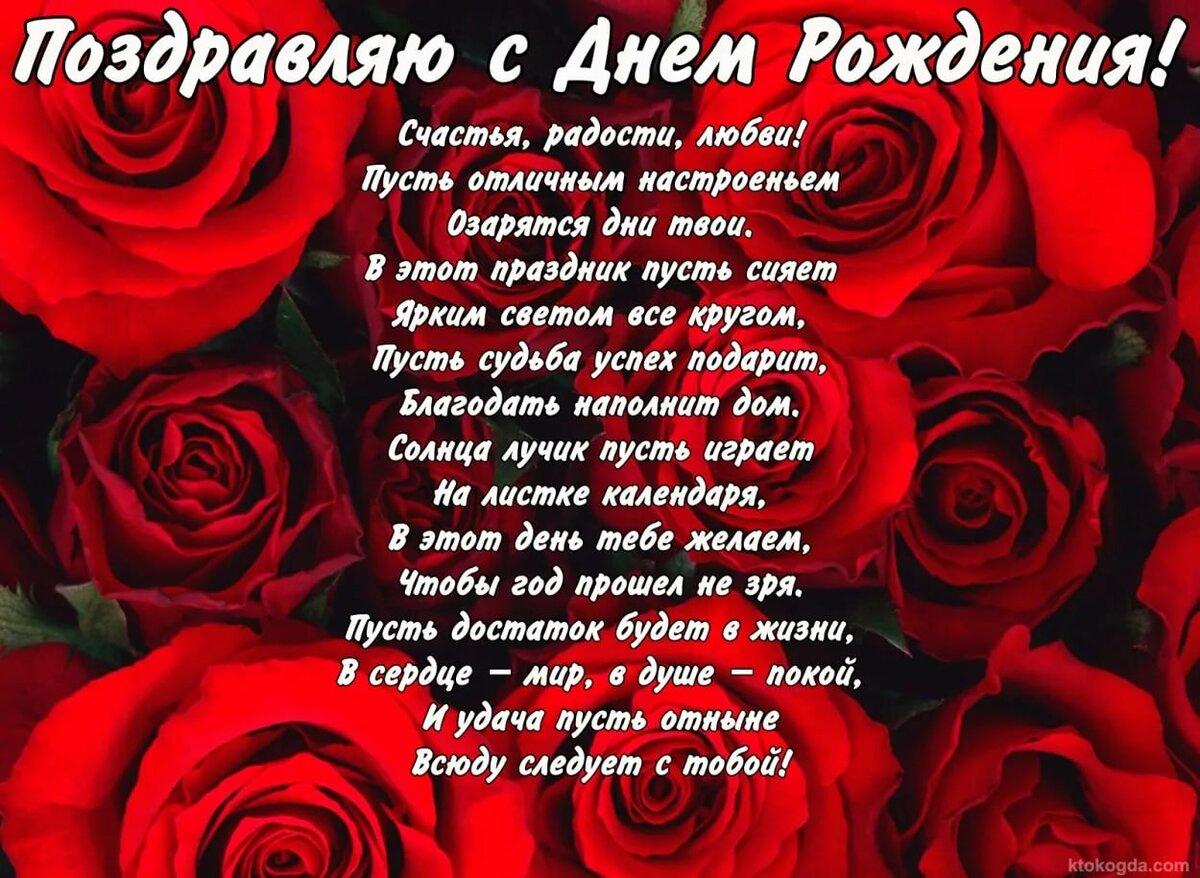 Открытка с днем рождения женщине цветы и стихи