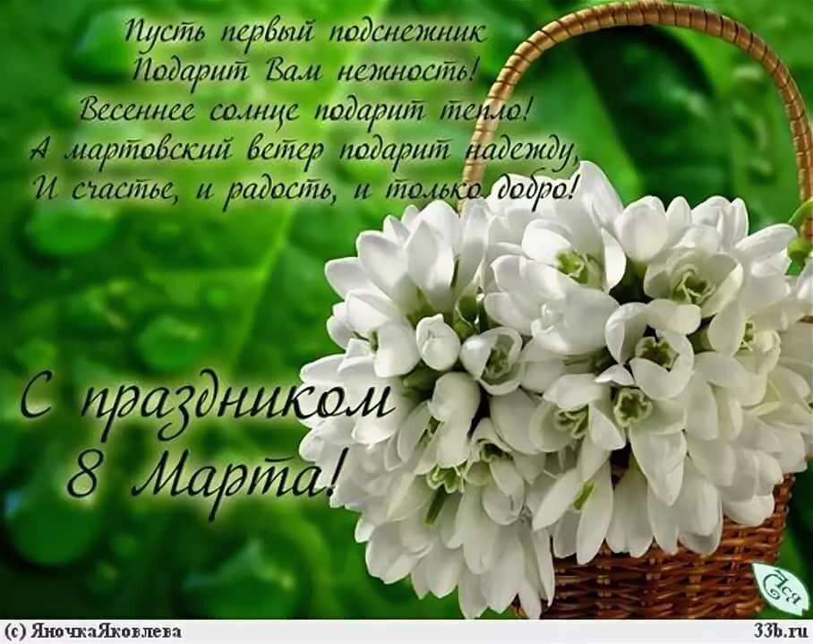 Поздравление любимой с праздником весны