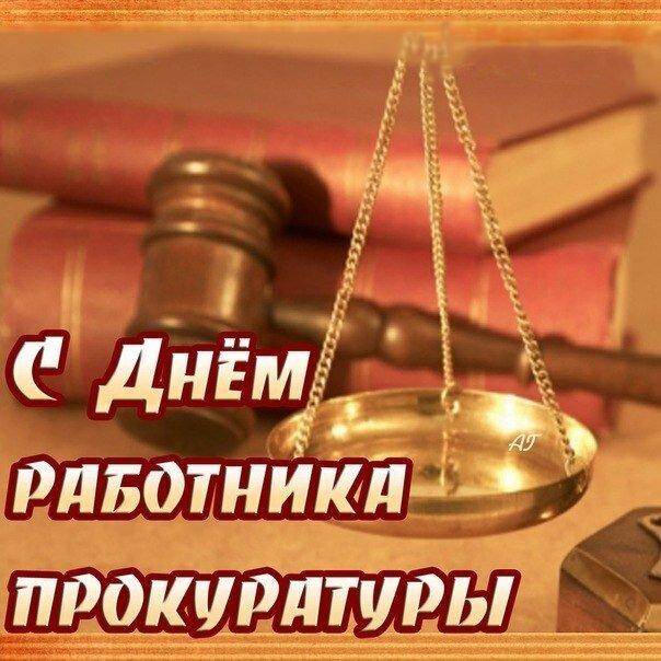 С днем прокуратуры поздравления официальный сайт