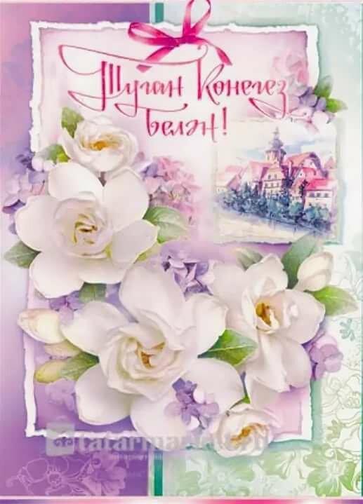День, фарида с днем рождения открытки по татарски