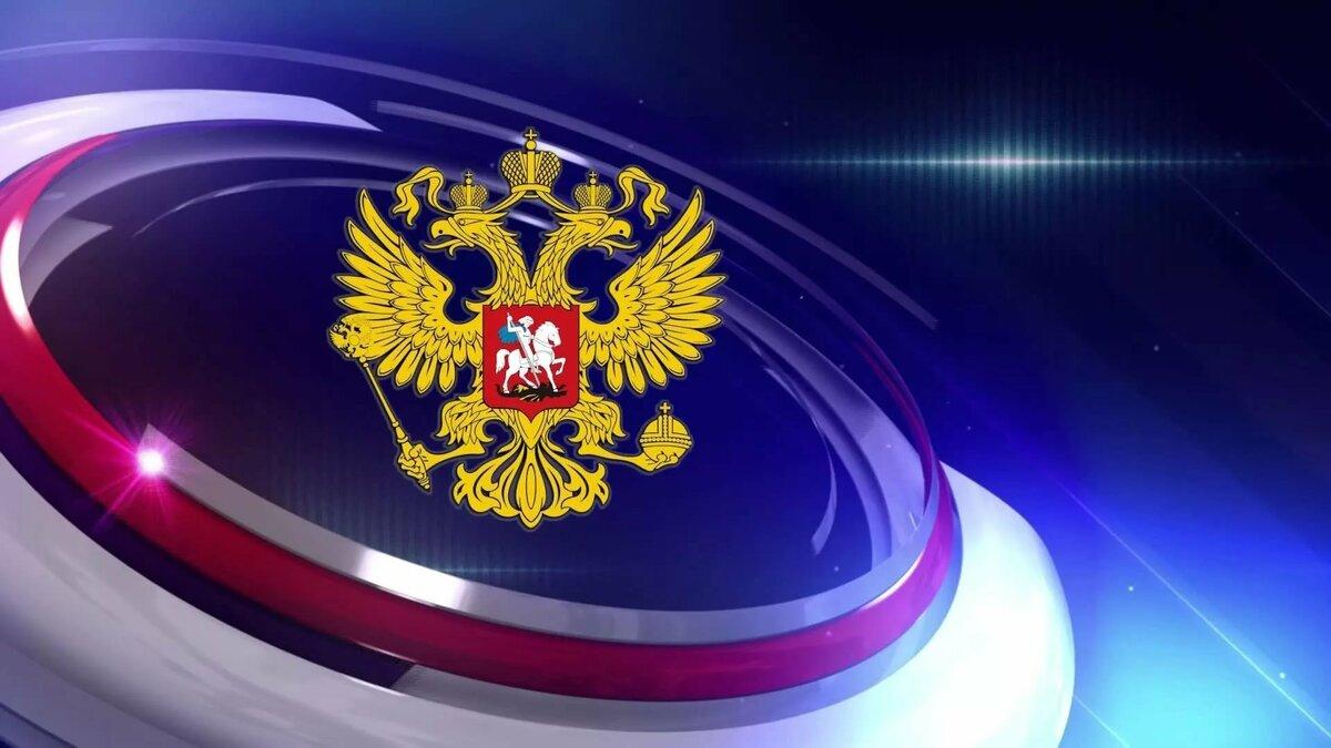 вот герб россии картинку загрузить обои вкусная