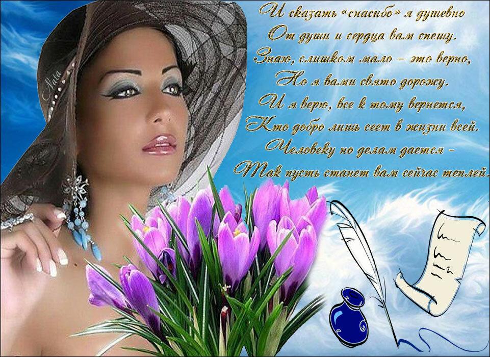 благодарю стихи открытки красивые лучших
