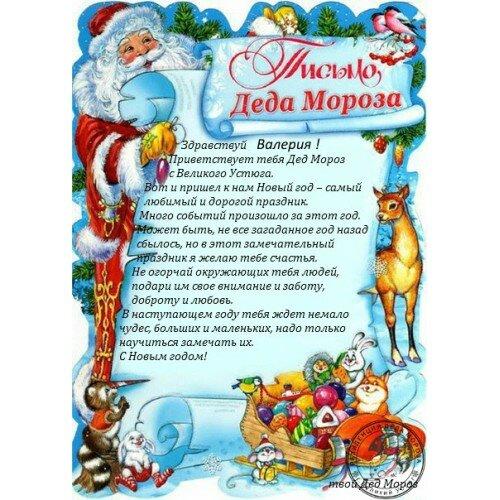 поздравление с новым годом для дочки от деда мороза статьи