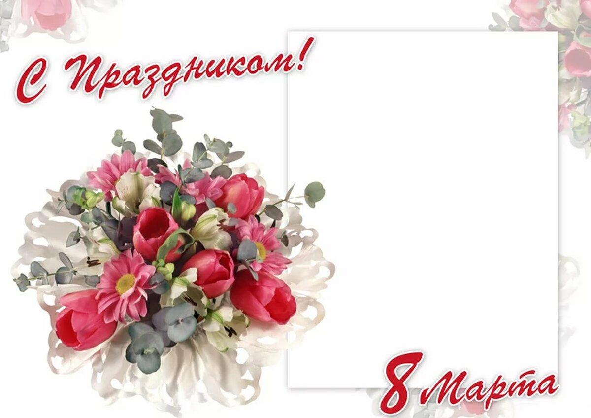 Поздравительные открытки с 8 марта без текста, гармошка своими