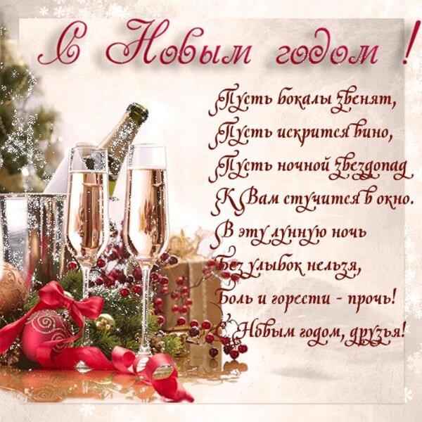 Написать, новогодние открытки с поздравлениями для друзей