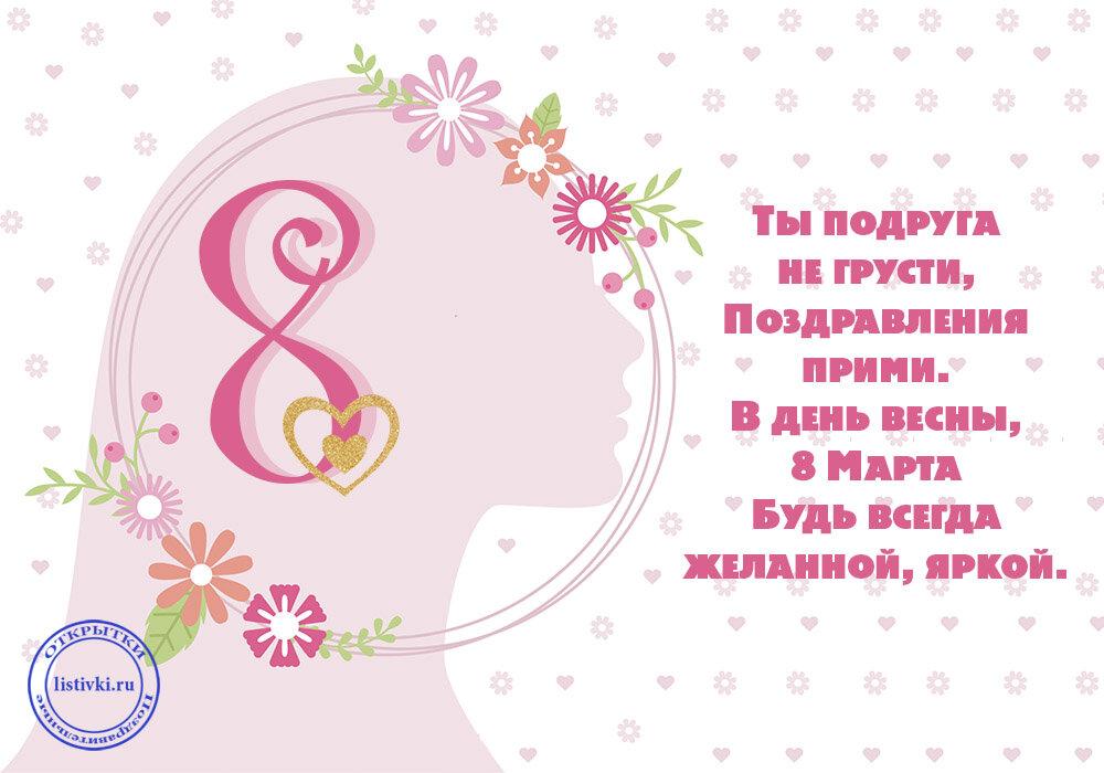 Поздравление с 8 марта красивые стихи подруге