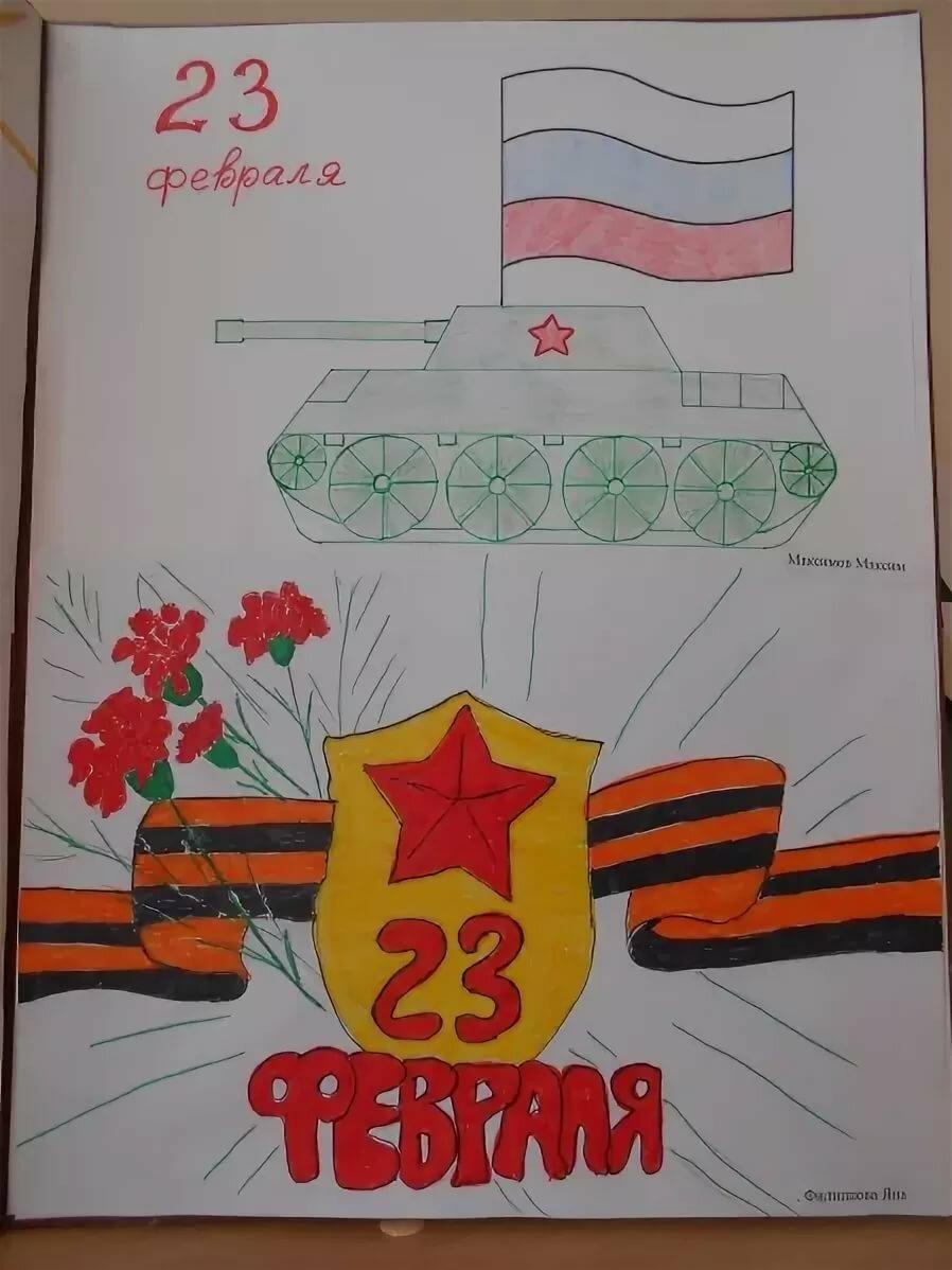 Картинки с 23 февраля нарисовать карандашом
