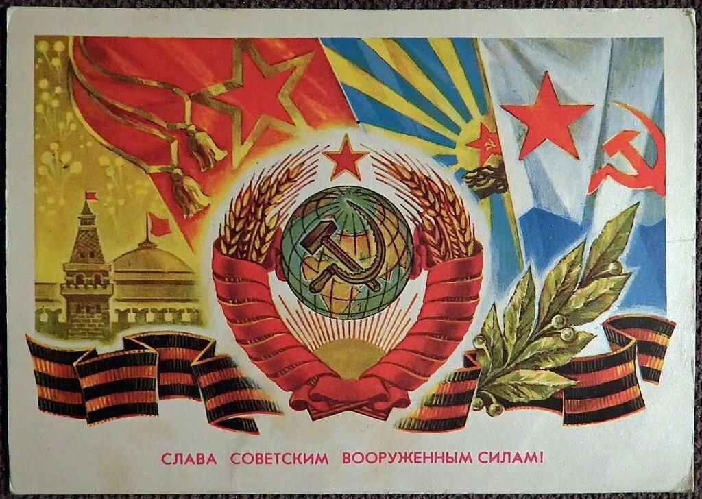 Советские открытки с советской символикой, учителю