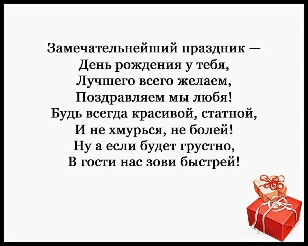 для забавные тосты поздравления с днем рождения защитил россию