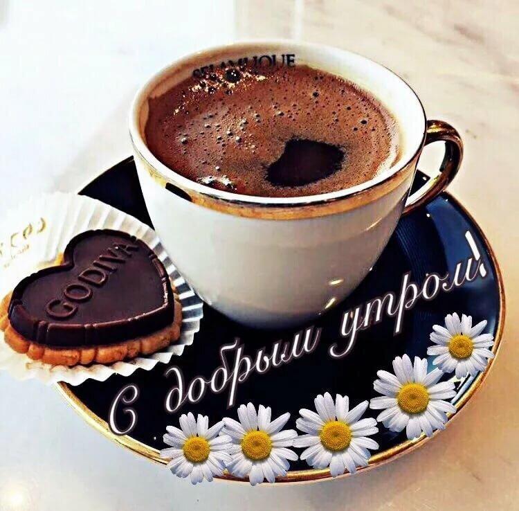Кофе для любимой открытка