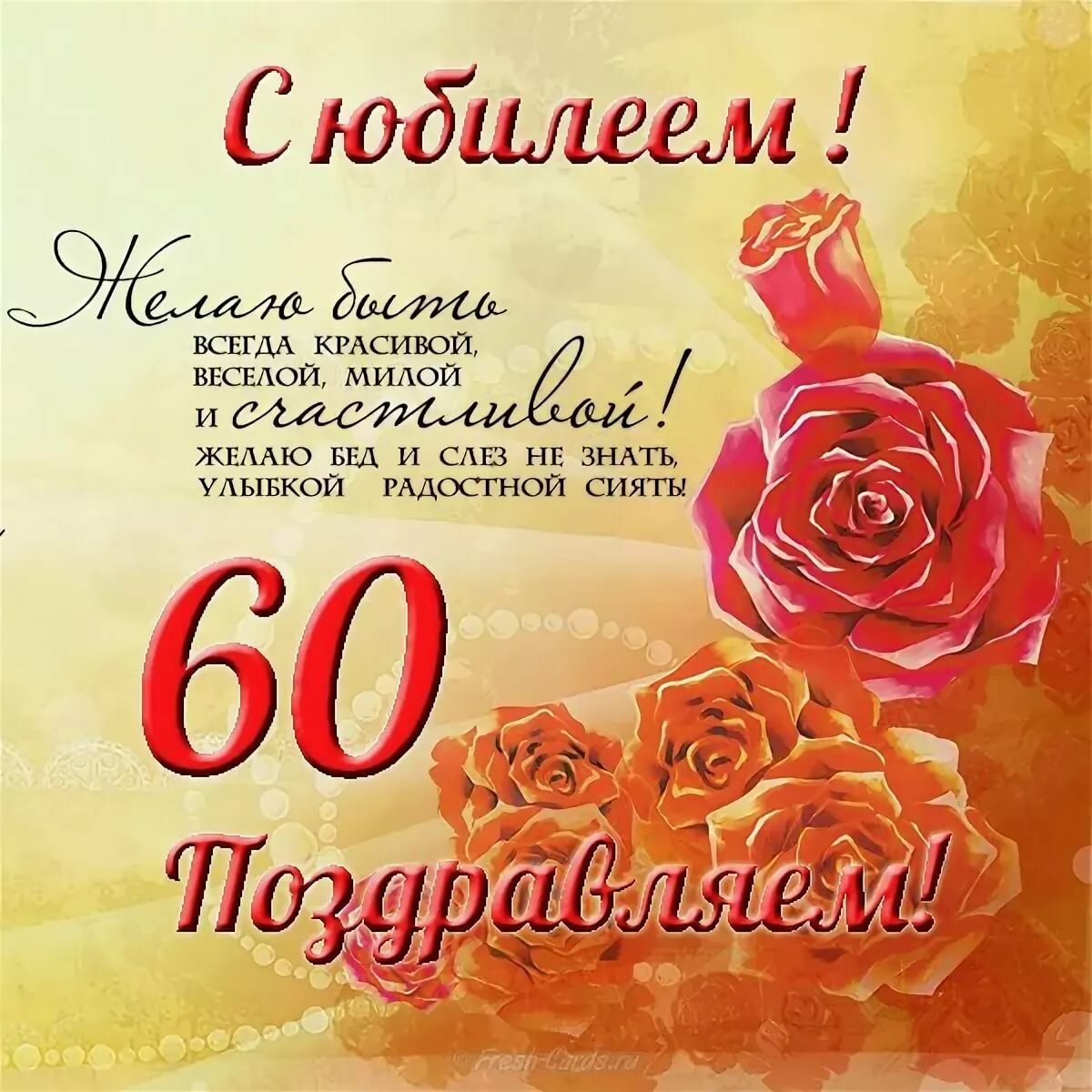 Асия, открытки с поздравлением женщине с юбилеем 50 лет