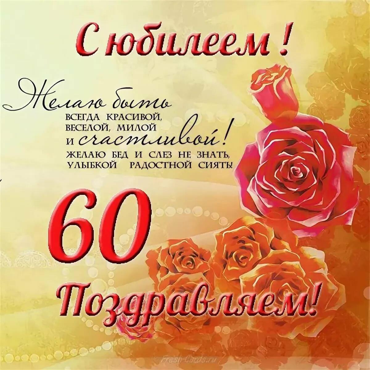 Картинки к 60 летию женщины