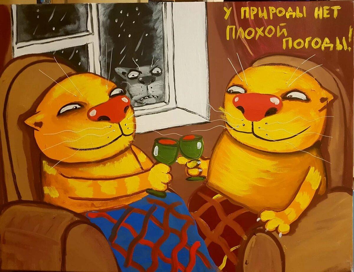 Моей очаровательной, смешные картинки погода и россия