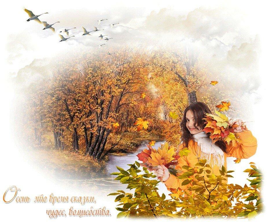 Удачного осеннего дня и хорошего настроения картинки