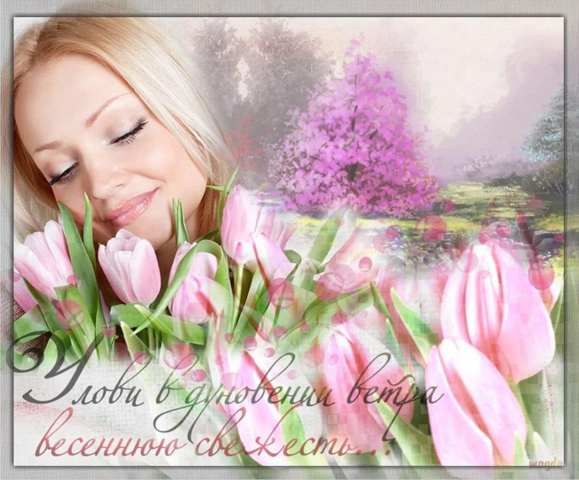 картинки хочется весны и любви бывают белыми черными