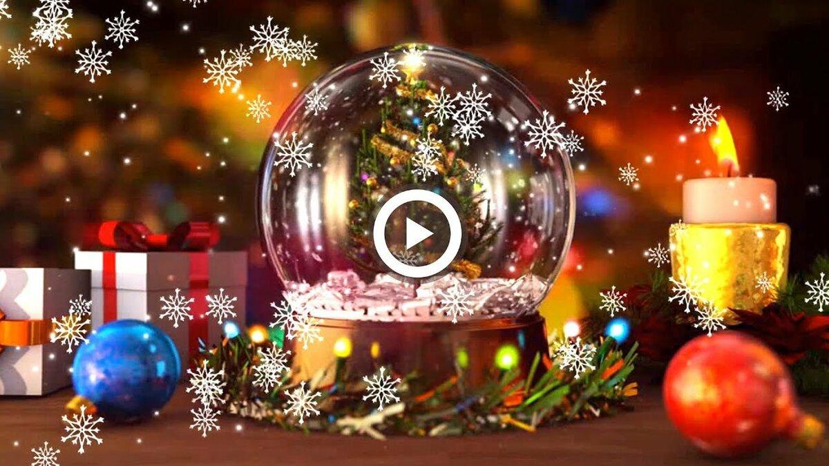 Музыкальное поздравление видео с новым годом