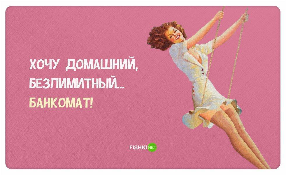 Красиво, приколы в картинках с надписями смешные для женщин
