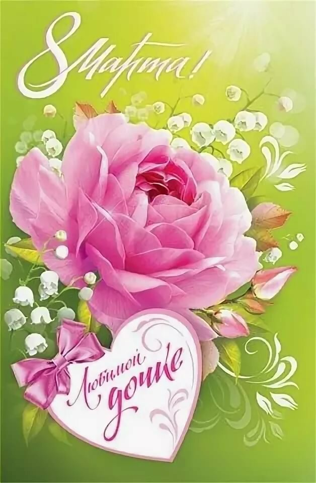 Поздравления с 8 марта картинки дочери, открытки