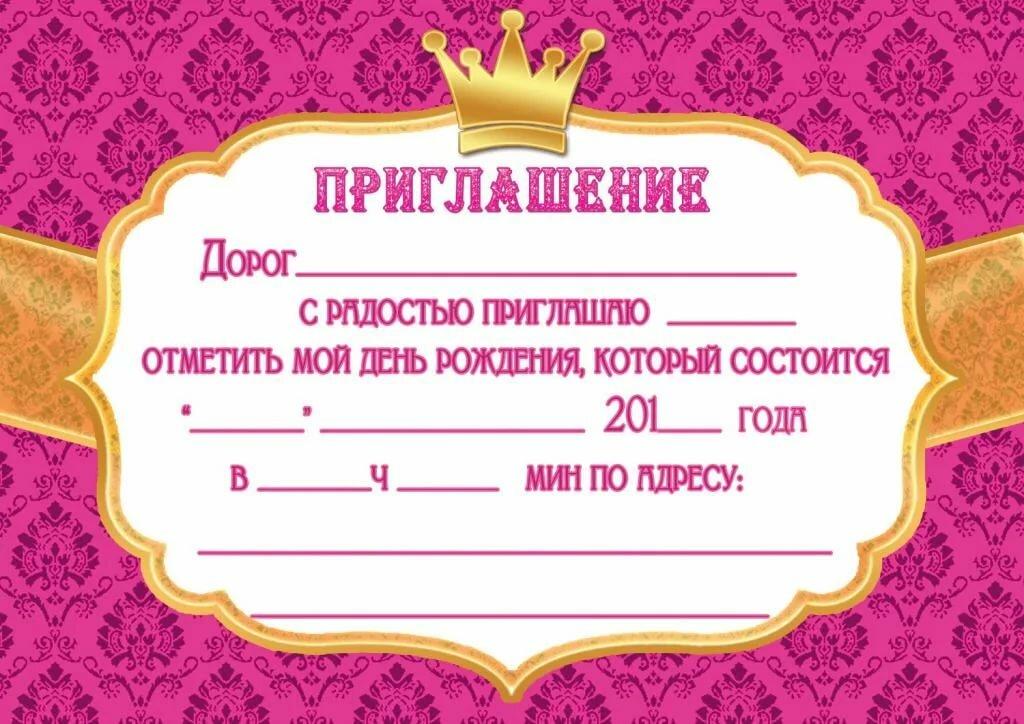Открытки для приглашения на день рождение