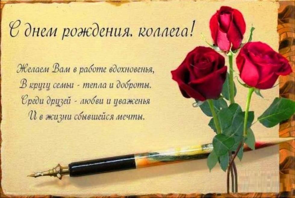 Красивые открытки на день рождения мужчине коллеге, любовь поцелуи