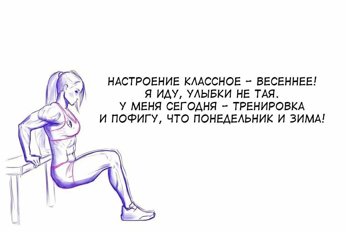 Картинки для, смешные прикольные картинки про спорт мотивацию