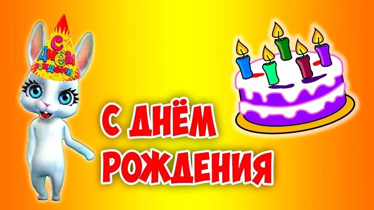 Поздравления с днем рождения подруге музыкальная открытка зайчик