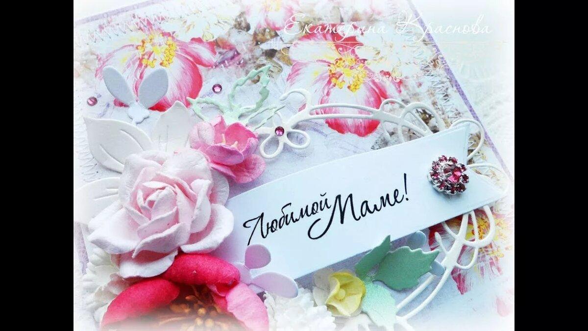 Пожеланием отпуск, открытка маме с 8 марте 2016