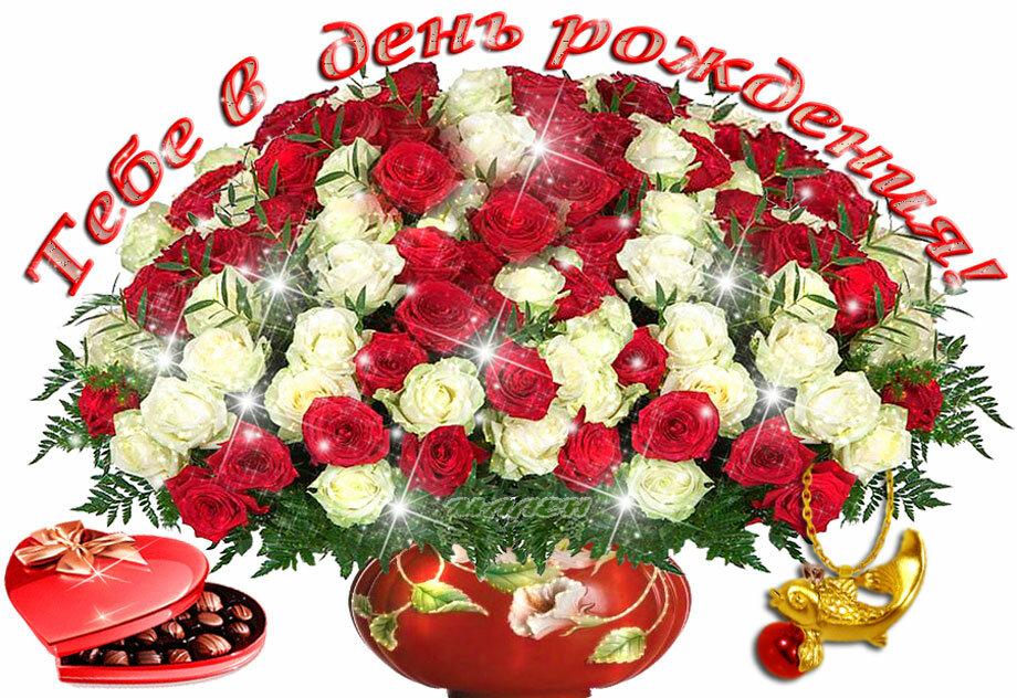 Букеты цветов с надписью