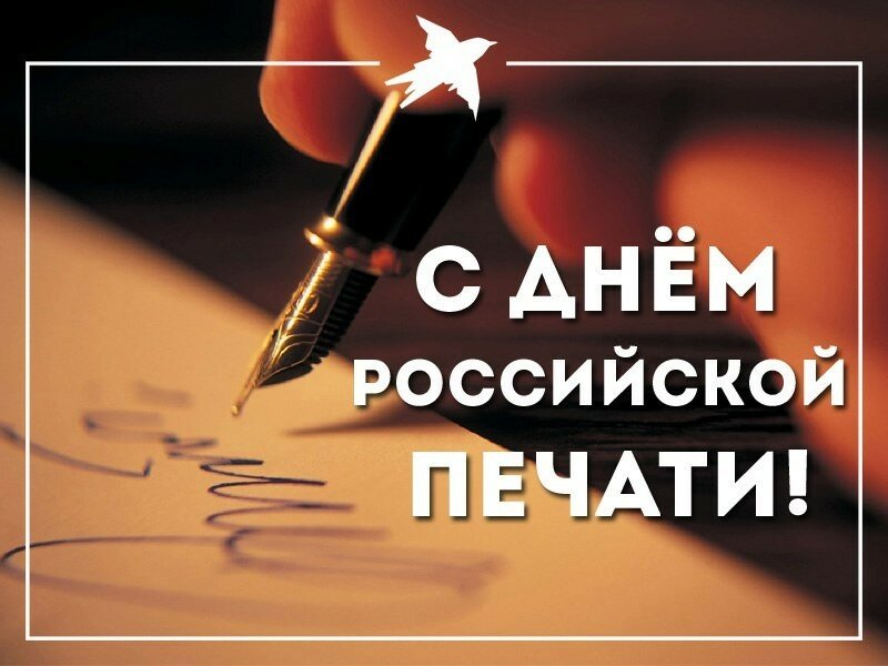 Картинка с днем российской печати