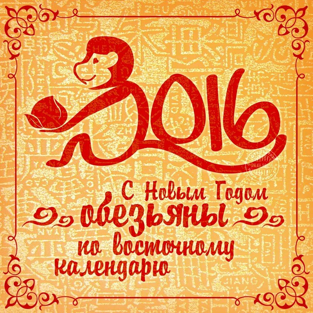 Восточный новый год картинки поздравления 2019