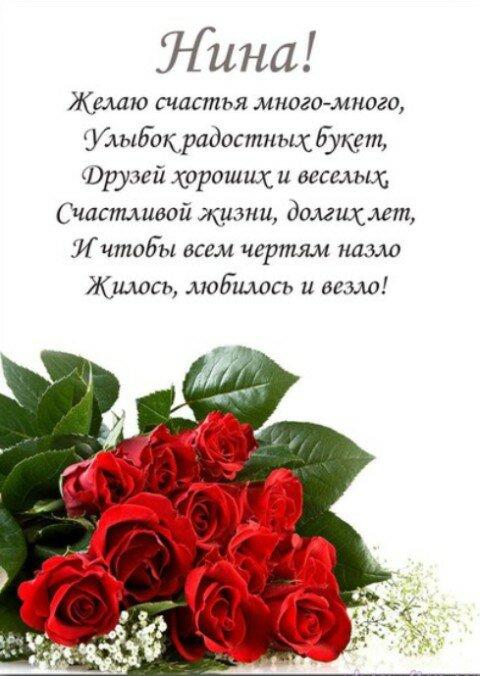 Днем рождения, именные поздравления открытки с именем нина