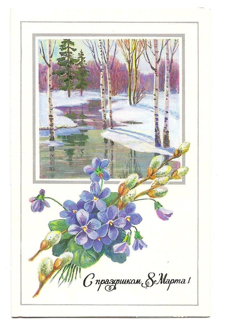 Очень старинные открытки с 8 марта