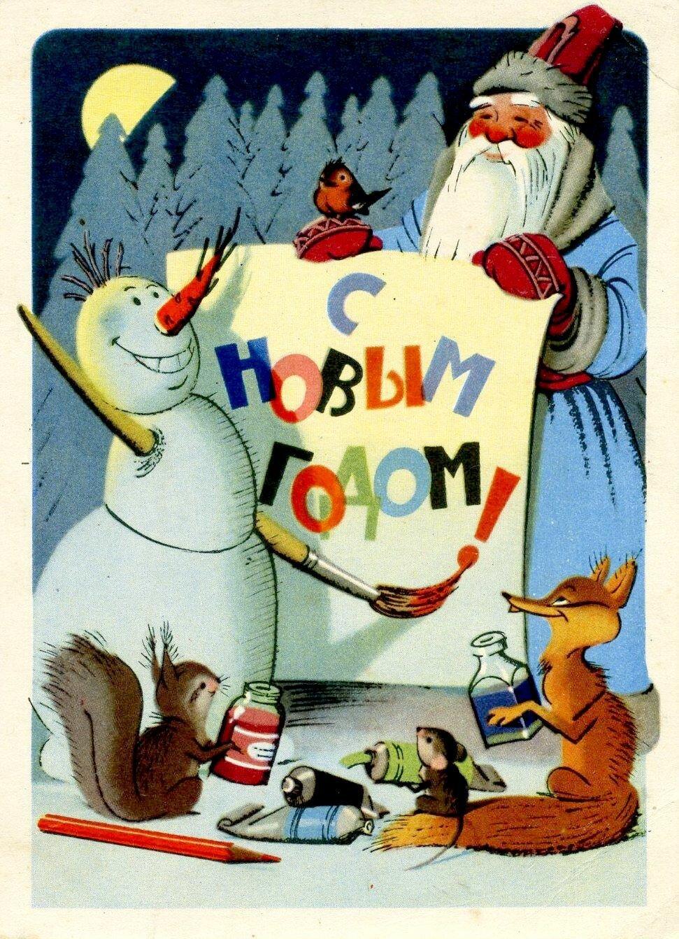 Открытки для нового года в 50 60 годах, открытки