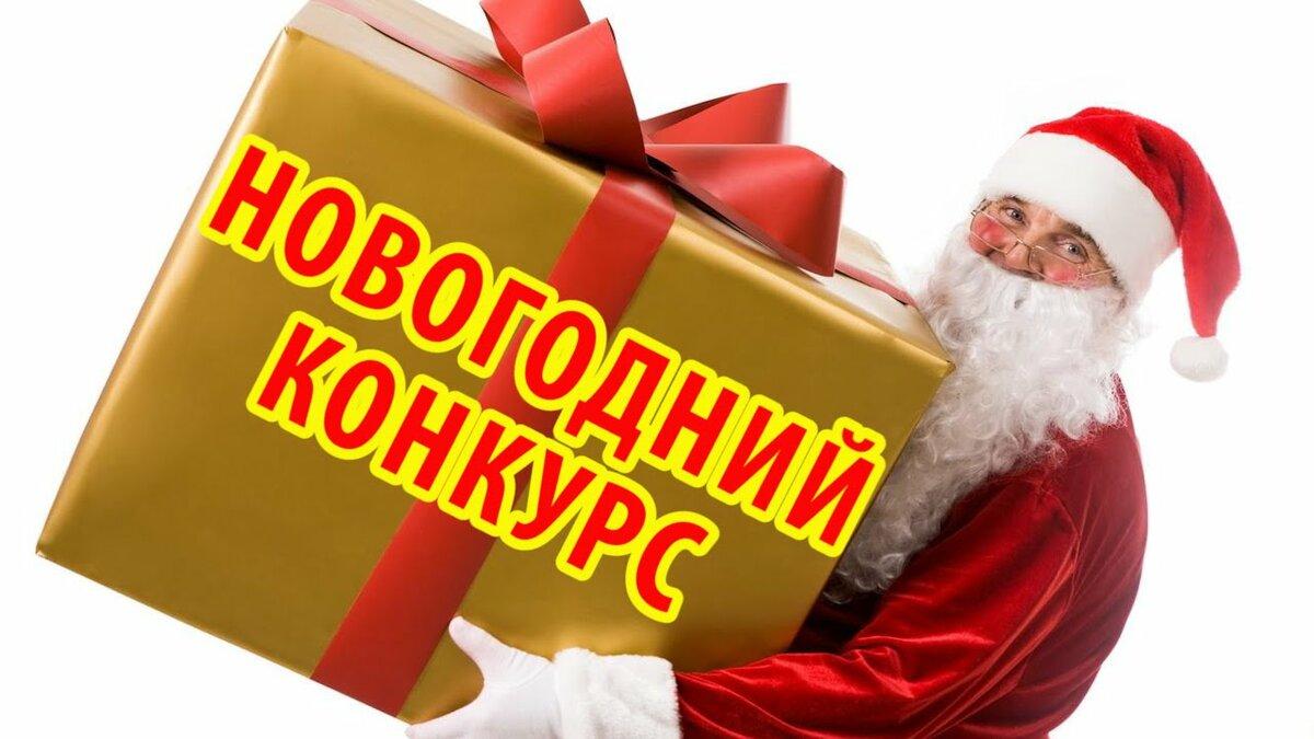 Вк розыгрыш открыток новый год