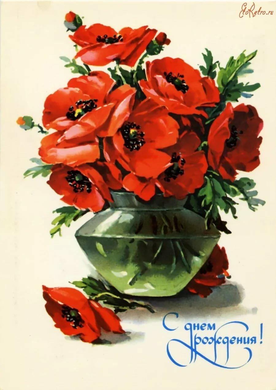 Картинка с днем рождения женщине с цветами маками