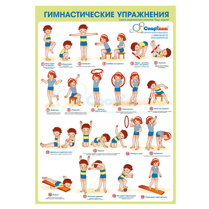 Нас, физкультура в картинках для детей 6-7 лет