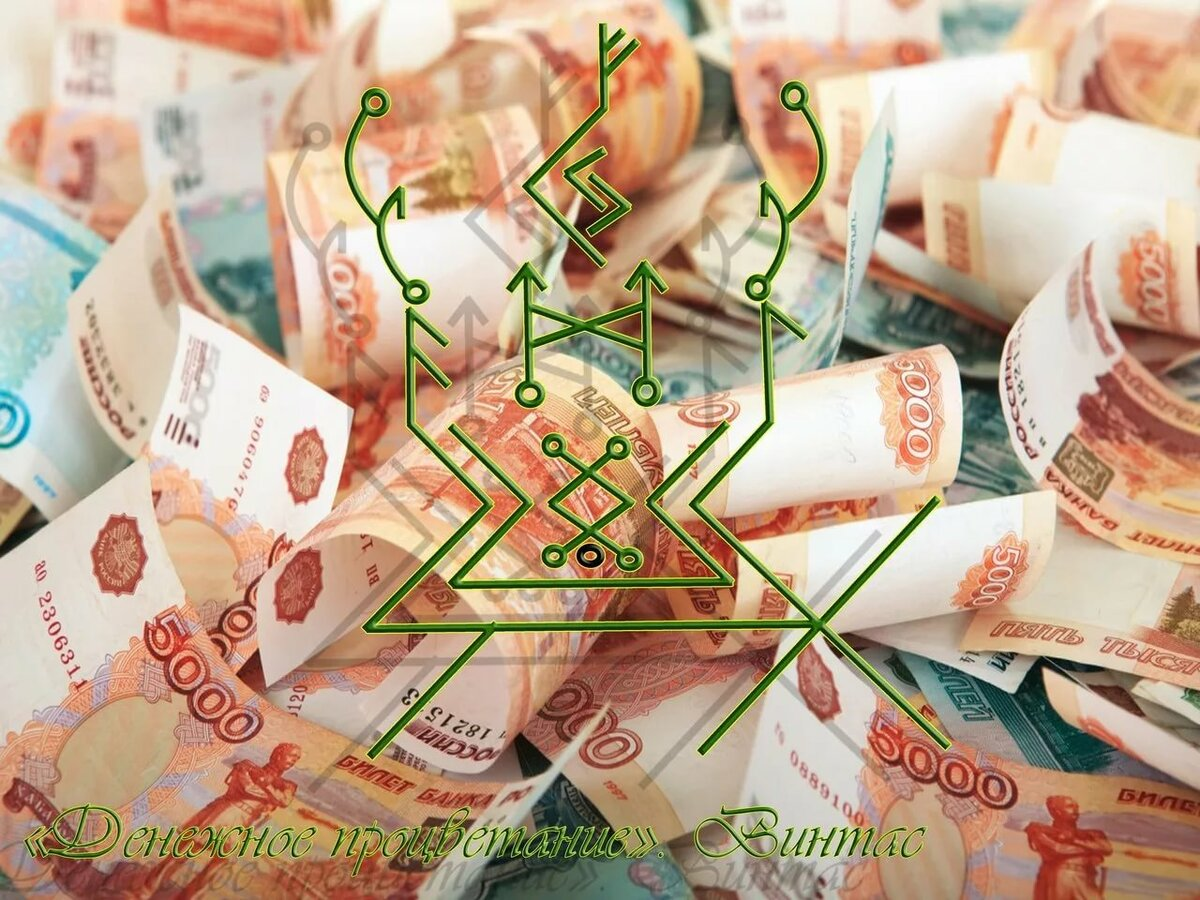 Русские, открытки с деньгами для привлечения денег