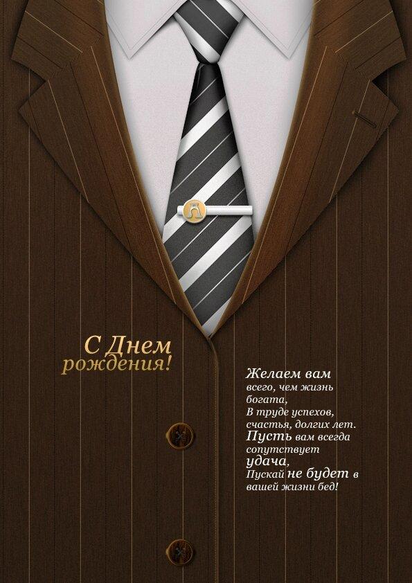 Красивые открытки для мужчин официальные продажи самые