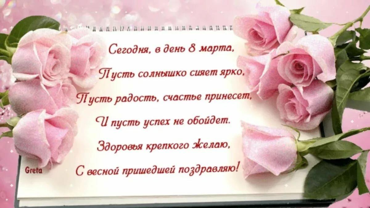 Поздравления для девушки с 8 марта в стихах